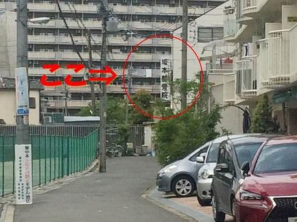 東成区中本1-3-25 坂本整骨院