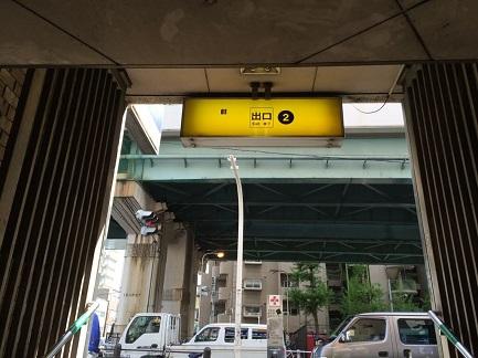 緑橋駅2番出口