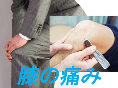 変形性膝関節症(膝OA) | 東成区、緑橋駅近くの坂本整骨院・鍼灸院