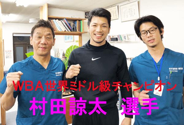 ミドル級チャンピオン村田諒太選手のケア